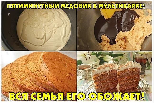 МЕДОВИК В МУЛЬТИВАРКЕ (648x435, 681Kb)