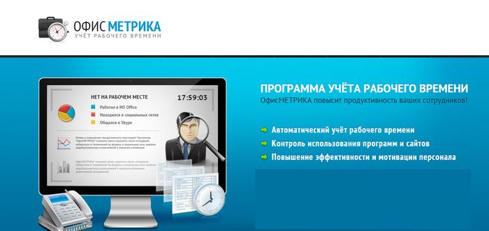 1426706326_ofismetrika0 (700x331, 195Kb)