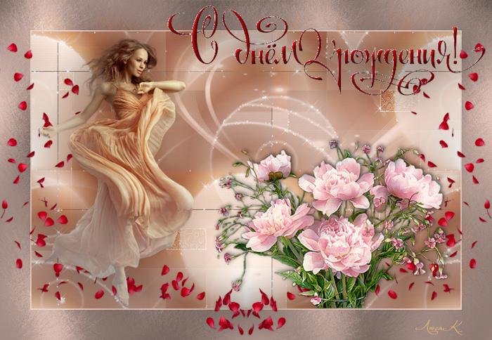 115704451_s_dnyom_rozhdeniya (700x484, 233Kb)