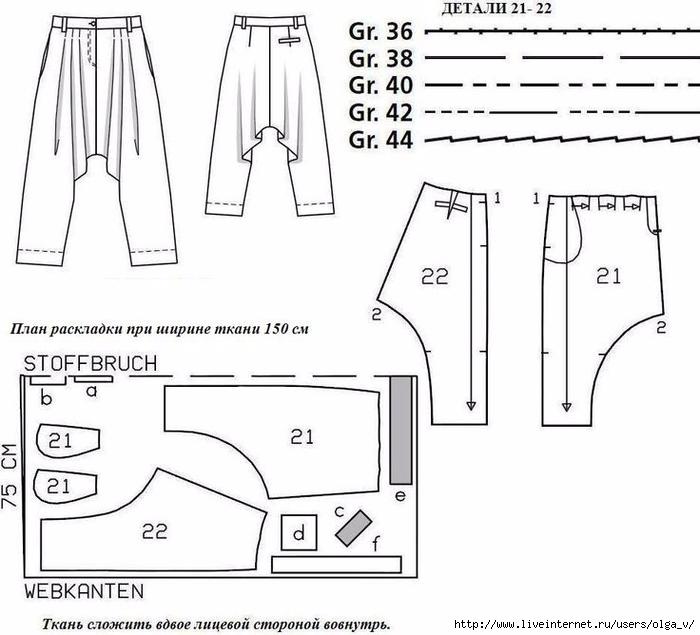 Выкройка штанов гаремы