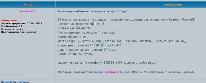 2015-03-19_100534 (700x284, 89Kb)