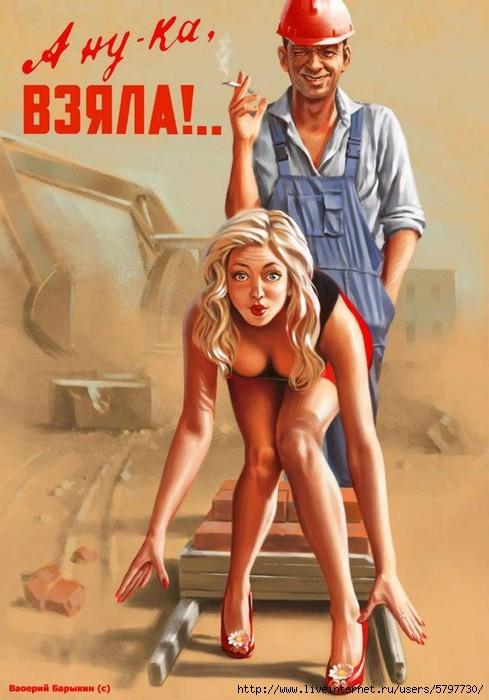 sovietpinup18 (489x700, 171Kb)