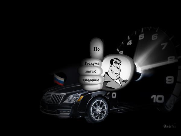 Карикатура шагаю по Госдуме/4264148_ (600x450, 83Kb)