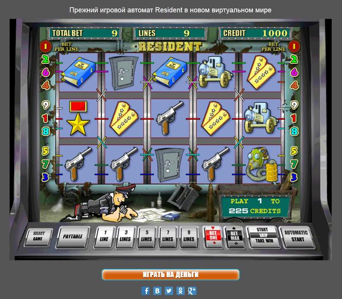 автоматы резидент, игровые автоматы резидент бесплатно, автомат резидент, бесплатные игровые автоматы резидент, игровой автомат резидент бесплатно, автоматы сейфы резидент, автоматы играть бесплатно, игровые автоматы сейфы, резидент игровые автоматы играть бесплатно, играть автоматы сейфы,