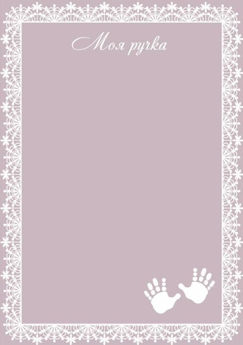 первый фотоальбом малыша шаблоны4 (494x700, 101Kb)