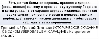 mail_90928599_Est-ze-tam-bolsaa-cerkov-drevnaa-i-divnaa-_posvasennaa_-svatomu-i-preslavnomu-muceniku-Georgiue_-i-kogda-uvidel-etot-saracin-cerkov-izdaleka-prikazal-svoim-slugam-prinesti-ego-vesi-v-ce (400x209, 15Kb)