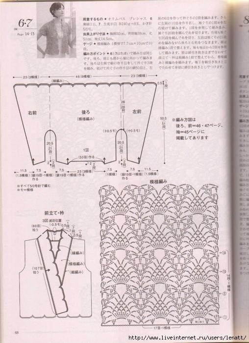 модель 6-7а (508x699, 361Kb)