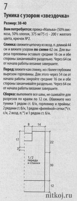 узор звёздочка1 (269x700, 120Kb)