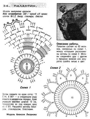 палантин1 (362x480, 126Kb)
