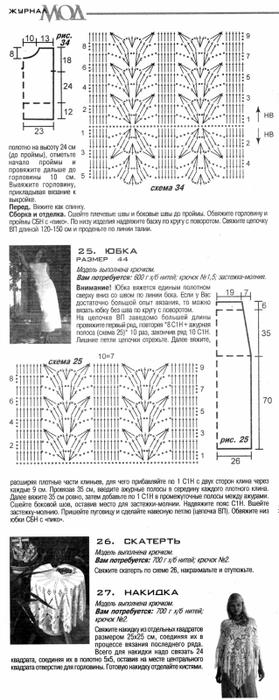 журнал мод 438-24-в (279x700, 126Kb)