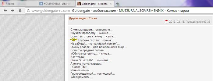 2015-03-22 18-19-47 Goldengate - любительские - MUZJURNALSOVREMENNIK - Комментарии – Yandex (700x268, 84Kb)