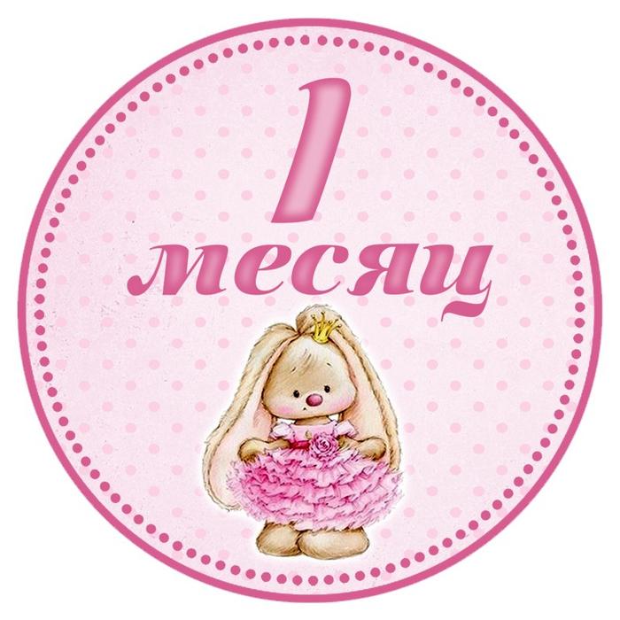 Поздравление для малышки на 1 месяц 226