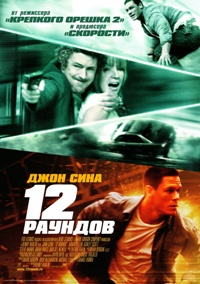2757491_12Rounds (200x284, 42Kb)