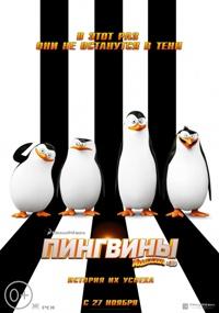 2757491_PenguinsofMadagascar (200x285, 30Kb)
