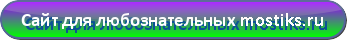 1427055734_knopka_mostiks (347x40, 8Kb)