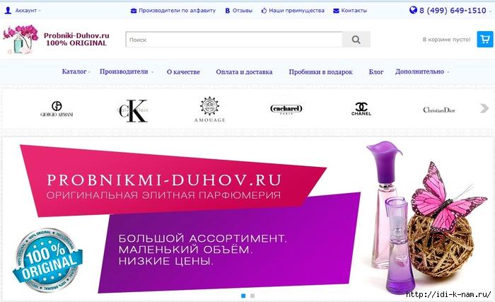 магазин пробников духов, купить пробники парфюма недорого, /1427070501_Bezuymyannuyy (700x427, 186Kb)
