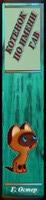 котенок (46x200, 26Kb)