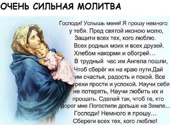 5283370_molitva_prosba (549x405, 67Kb)