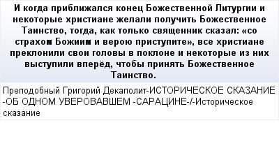mail_90958699_I-kogda-priblizalsa-konec-Bozestvennoj-Liturgii-i-nekotorye-hristiane-zelali-polucit-Bozestvennoe-Tainstvo-togda-kak-tolko-svasennik-skazal_-_so-strahom-Boziim-i-veroue-pristupite_-vse- (400x209, 15Kb)
