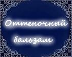 1427144074_ottenochnuyy_bal_zam (142x112, 34Kb)