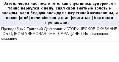 mail_90961850_Zatem-cerez-cas-posle-togo-kak-spustilis-sumerki-on-tajno-vernulsa-k-nemu-snal-svoi-znatnye-zolotye-odezdy-odel-bednuue-odezdu-iz-serstanoj-meskoviny-i-posle-_etoj_-noci-sbezal-i-stal-_ (400x209, 12Kb)