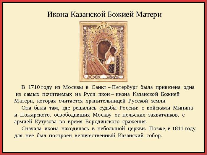 Минин и Богородица (700x525, 276Kb)