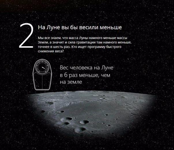 Интересные факты о космосе2 (604x522, 260Kb)
