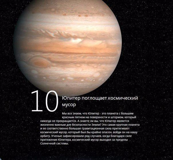 Интересные факты о космосе8 (604x558, 293Kb)