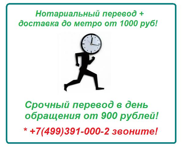 перевод-+-доставка-Москва2 (605x498, 47Kb)