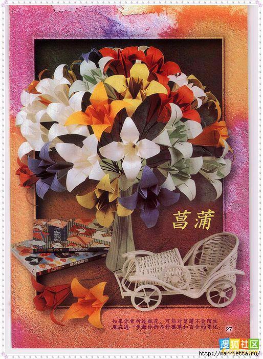 Цветы из бумаги в технике оригами (21) (514x700, 314Kb)