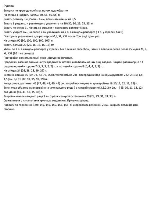 EQcOHxF2M6s (495x700, 104Kb)