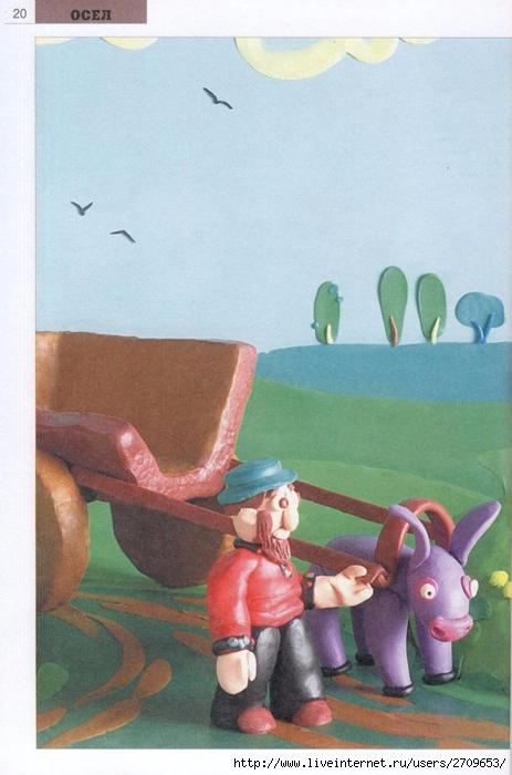 Пластилиновые фигурки животных  bookvoed ozzz.page21 (463x700, 213Kb)