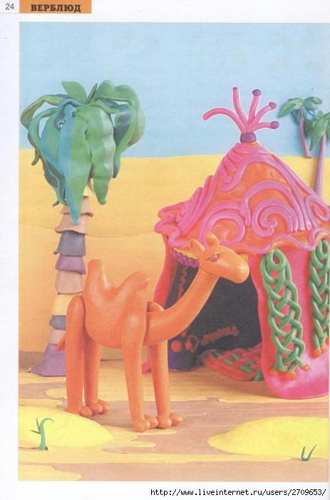 Пластилиновые фигурки животных  bookvoed ozzz.page25 (463x700, 226Kb)