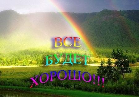 3303834_vsjo_budet_horosho (450x315, 128Kb)