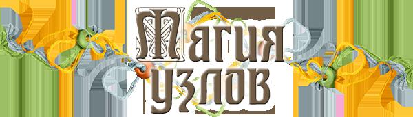 knott (600x171, 127Kb)
