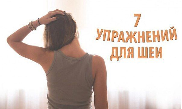 7 упражнений для шеи (604x362, 22Kb)