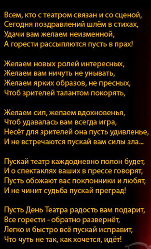 den_teatra_5 (313x514, 96Kb)