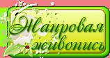 27Жанровая-живопись (158x84, 25Kb)