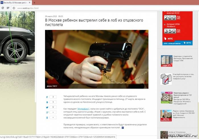 травматический пистолет/4555640_ (700x489, 225Kb)
