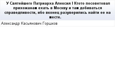 mail_91876415_U-Svatejsego-Patriarha-Aleksia-I---Kto_to-posovetoval-prihozanam-ehat-v-Moskvu-i-tam-dobivatsa-spravedlivosti-ibo-vkonec-razuverilis-najti-ee-na-meste. (400x209, 8Kb)