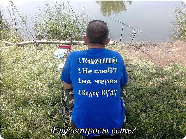 так вот к вопросу о рыбалке