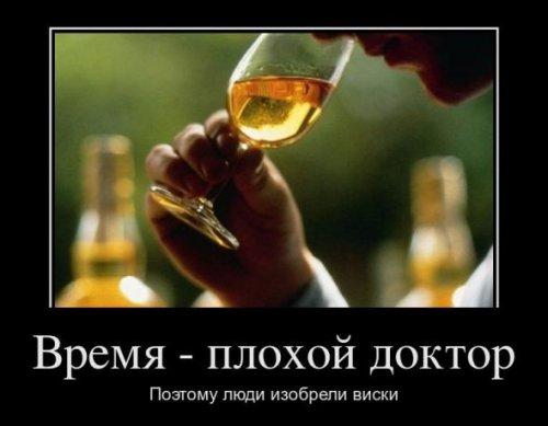 виски  (500x389, 27Kb)