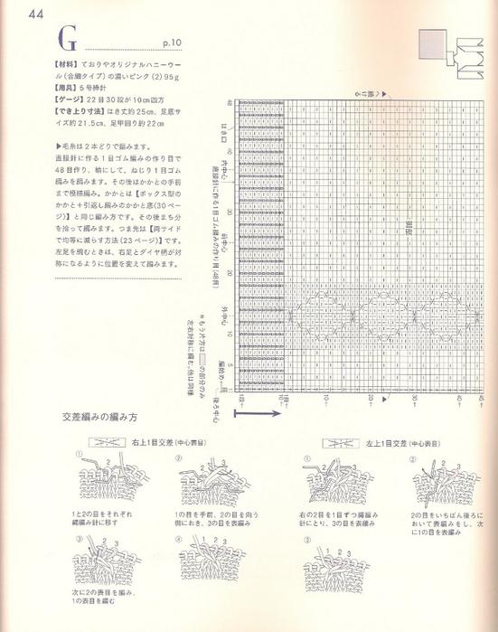 44 (551x700, 306Kb)