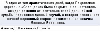 mail_91894788_V-odin-iz-teh-dramaticeskih-dnej-kogda-Pokrovskaa-cerkov-v-_Slepcovke_-byla-zakryta-a-ee-nastoatel-ozidal-resenia-otnositelno-svoej-dalnejsej-sudby-proizosel-divnyj-slucaj-o-kotorom-vsp (400x209, 12Kb)