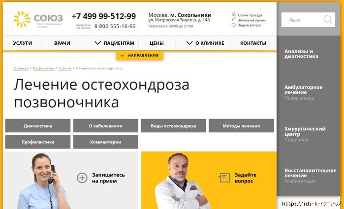 лечить остеохондроз в Москве, лечить позвоночник в Сокольниках, лечить спину в Сокольниках, /1427678697_Bezuymyannuyy (699x425, 146Kb)