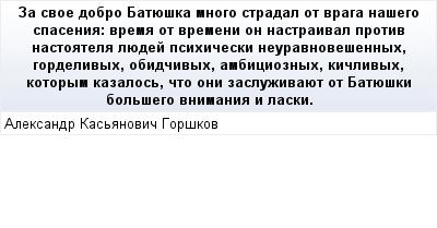 mail_91926988_Za-svoe-dobro-Batueska-mnogo-stradal-ot-vraga-nasego-spasenia_-vrema-ot-vremeni-on-nastraival-protiv-nastoatela-luedej-psihiceski-neuravnovesennyh-gordelivyh-obidcivyh-ambicioznyh-kicli (400x209, 11Kb)