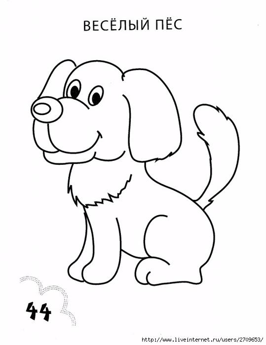 Раскраска малышам собачка