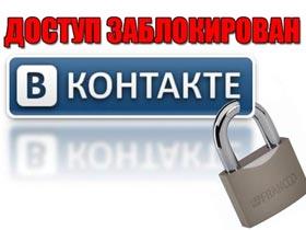 Ne-poluchayetsya-zayti-v-Kontakt1 (280x210, 12Kb)