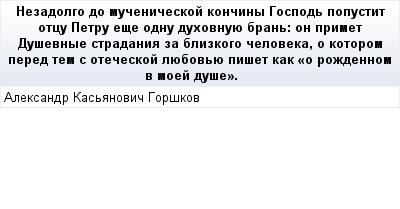mail_91932679_Nezadolgo-do-muceniceskoj-konciny-Gospod-popustit-otcu-Petru-ese-odnu-duhovnuue-bran_-on-primet-Dusevnye-stradania-za-blizkogo-celoveka-o-kotorom-pered-tem-s-oteceskoj-luebovue-piset-ka (400x209, 10Kb)
