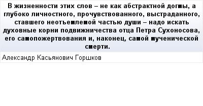 mail_91934228_V-ziznennosti-etih-slov---ne-kak-abstraktnoj-dogmy-a-gluboko-licnostnogo-procuvstvovannogo-vystradannogo-stavsego-neotemlemoj-castue-dusi---nado-iskat-duhovnye-korni-podviznicestva-otca (400x209, 11Kb)
